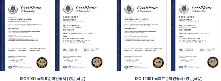 ISO 9001, ISO 14001 국제표준화 인증서