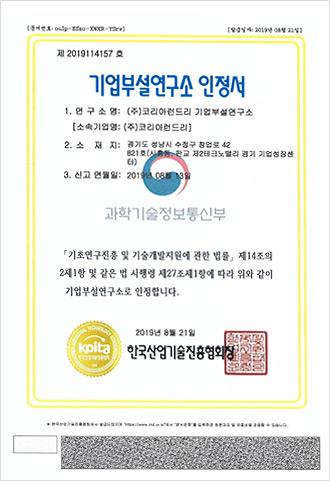 한국산업기술진흥협회(KOITA) 기업부설연구소 인정