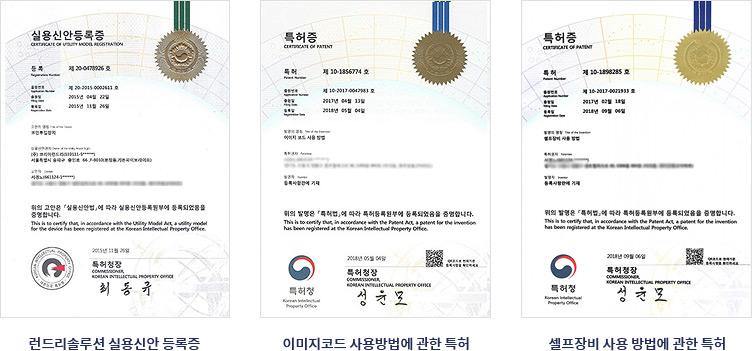 특허 및 실용신안 등록증