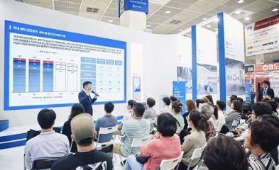 워시엔조이 셀프빨래방, 대전컨벤션센터서 사업설명회 진행