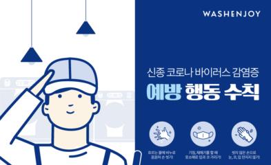 워시엔조이, 대구·경북 점포에 '코로나19 극복' 물품 지원