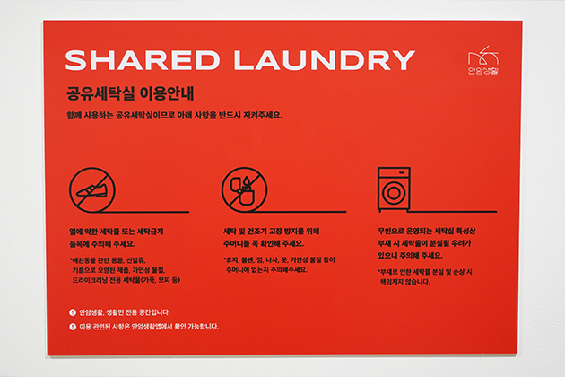 안암생활 SHARED LAUNDRY