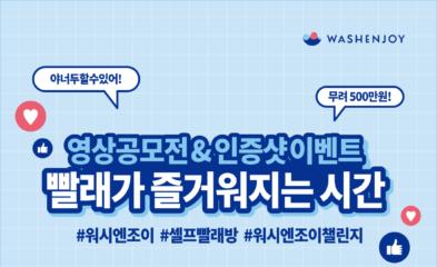 워시엔조이 셀프빨래방 총상금 500만원 '영상공모전' 개최