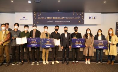 코리아런드리, '워시엔조이 영상 공모전' 시상식 개최