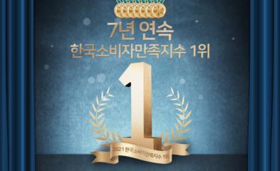무려 7년 연속! 워시엔조이 셀프빨래방 한국소비자만족지수 1위 수상