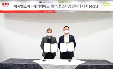 '워시엔조이' 셀프빨래방, 청소 전문 브랜드 '메리메이드'와 MOU 체결